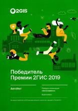Премия 2ГИС 2019 - Победа в номинации ''Автосервисы''